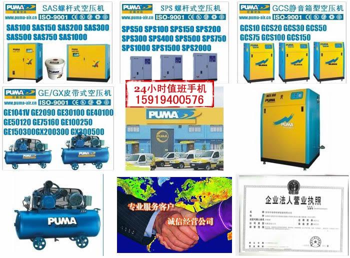 台湾巨霸空压机销售中心◆维修热线:0755-33169219