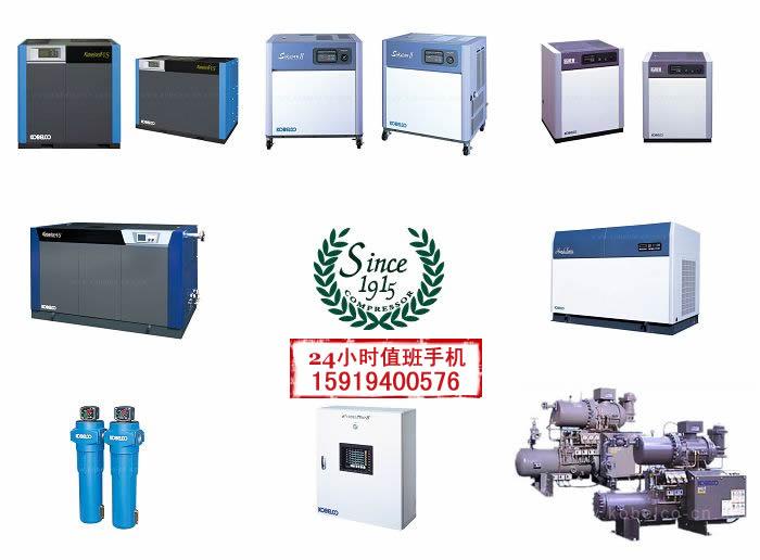 神钢空压机(深圳、东莞◆珠海、惠州)一级代理销售维修服务