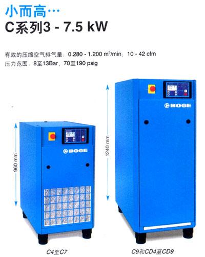 C系列微油螺杆空压机