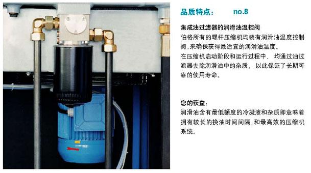 S系列微油螺杆空压机