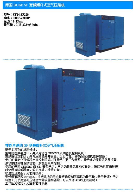 SF系列变频螺杆式空气压缩机